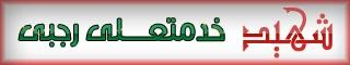 http://hashjin.persiangig.com/AgDagh/sh4.jpg