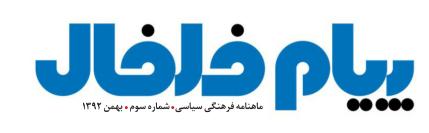 http://hashjin.persiangig.com/payam.png
